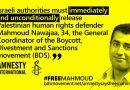 #FreeMahmoud:  Ruft  gemeinsam mit Amnesty International zur Freilassung von Mahmoud auf
